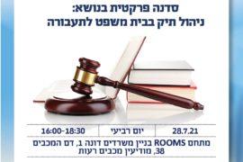 סדנה פרקטית בנושא ניהול תיק בבית משפט לתעבורה שלוחה מודיעין 28.7.21