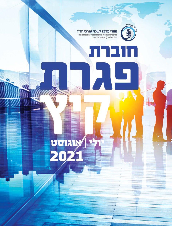 שער חוברת קיץ 2021