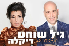 Gil Shohat S